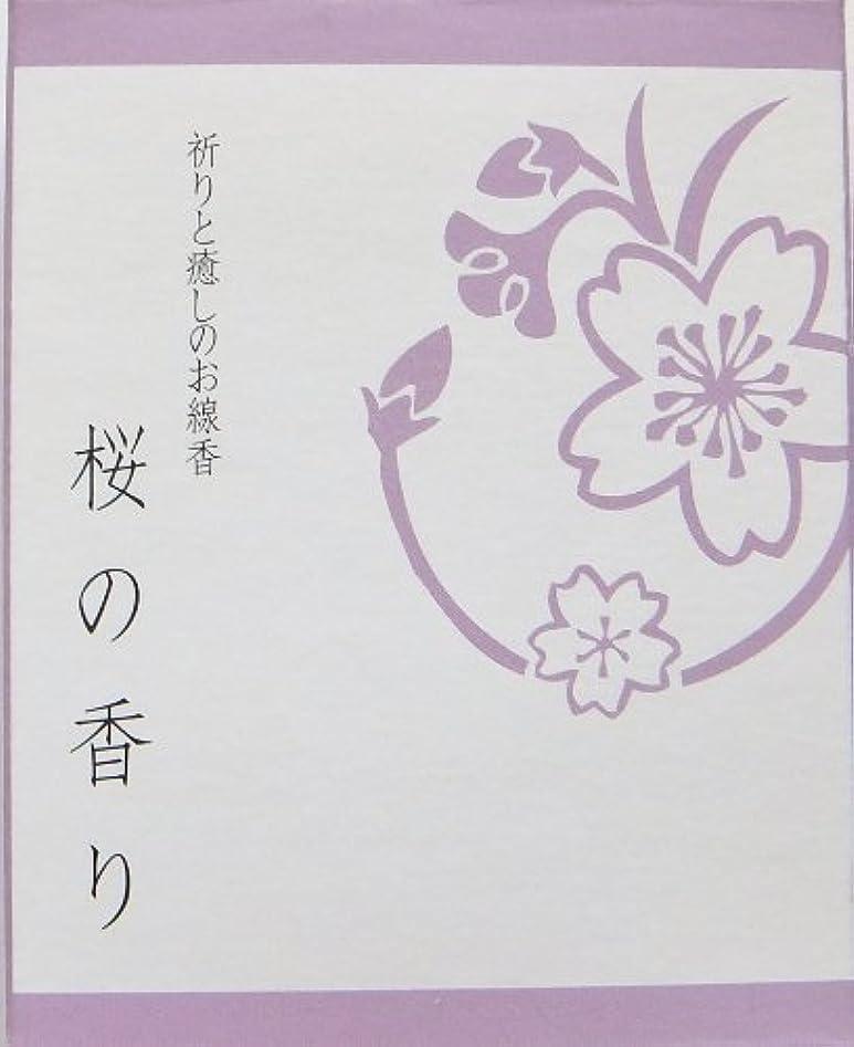 提供する入手しますピッチ祈りと癒しのお線香ミニ 桜