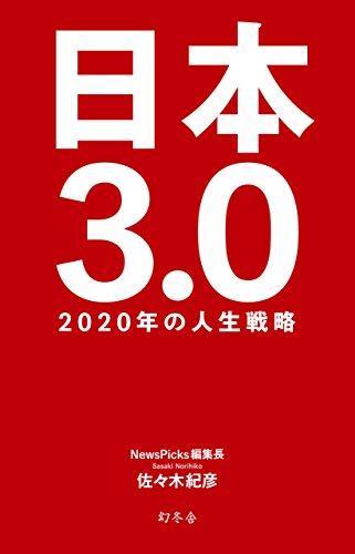 日本3.0 2020年の人生戦略の書影