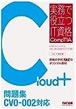 Cloud+ 問題集 CV0-002対応 (実務で役立つIT資格CompTIAシリーズ)