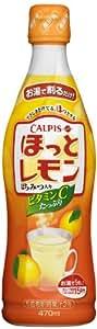 カルピス ほっとレモン(薄めるタイプ) 470ml