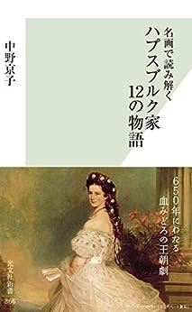 [中野 京子]の名画で読み解く ハプスブルク家 12の物語 (光文社新書)