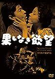 果しなき欲望 [DVD]