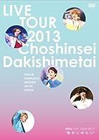 """超新星 LIVE TOUR 2013 """"抱・き・し・め・た・い"""" [DVD]"""