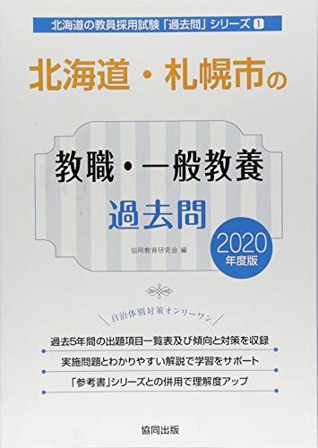北海道・札幌市の教職・一般教養過去問 2020年度版 (北海道の教員採用試験「過去問」シリーズ)