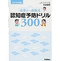 出雲リハ病院式認知症予防ドリル300(CD-ROM版)