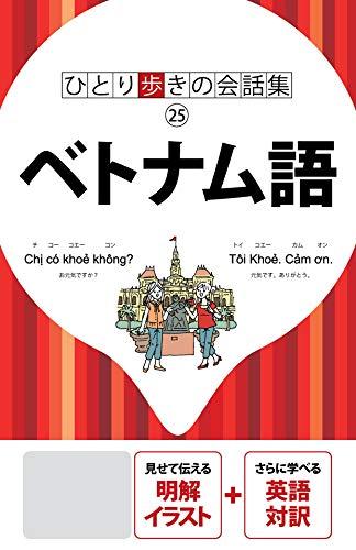 ひとり歩きの会話集 ベトナム語(2019年版)