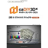 caDIY3D-X 解説&リファレンスマニュアル: 使い方のすべてがわかる完全マニュアル! caDIY3D-X Ver.3.3に対応 (MyISBN - デザインエッグ社)