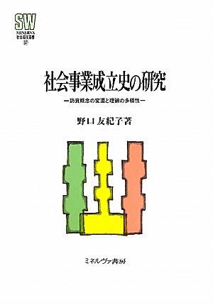 社会事業成立史の研究: 防貧をめぐる認識と再編 (MINERVA社会福祉叢書 37)