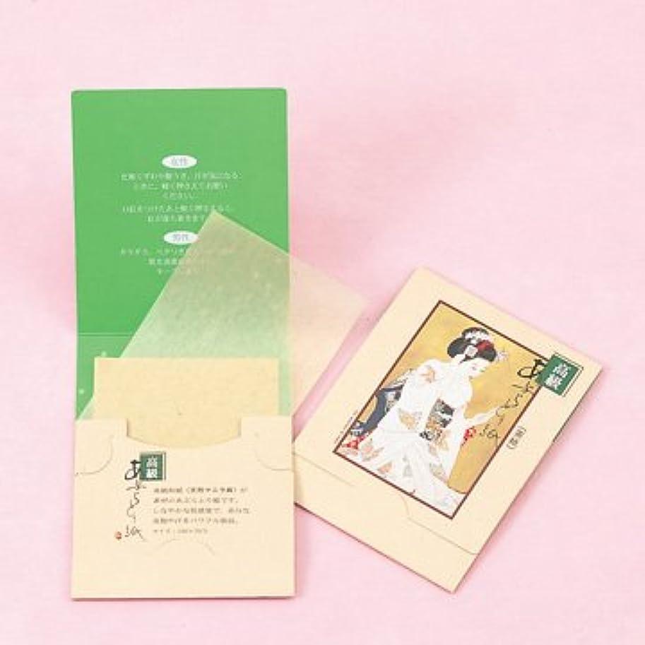 キリマンジャロ降雨宿命高級あぶらとり紙 まいこ化粧N 200枚入(茶紙)