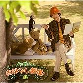 ノッポさんのおはなし絵本CDシリーズ VOL.1