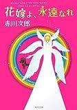 花嫁よ、永遠なれ (角川文庫)