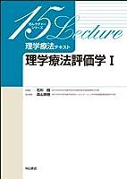 理学療法評価学I (15レクチャーシリーズ 理学療法テキスト)