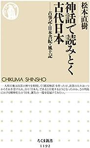神話で読みとく古代日本 ──古事記・日本書紀・風土記 (ちくま新書)