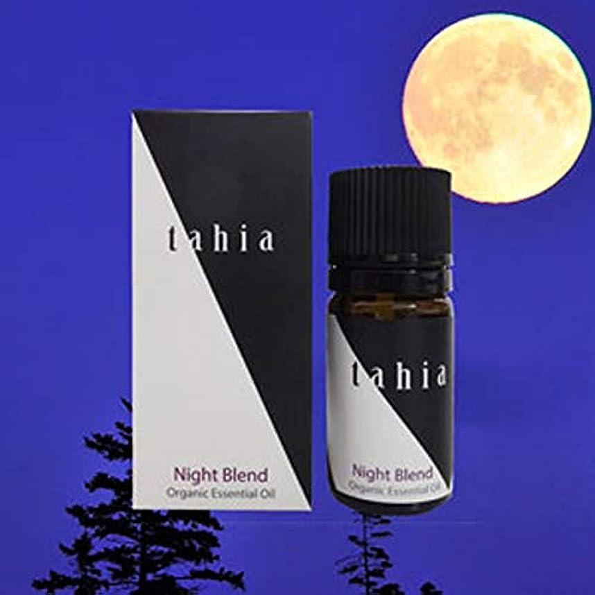 カウンタ適度なページタツフト タヒア tahia ナイトブレンド  エッセンシャルオイル オーガニック 芳香 精油