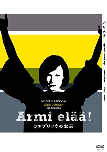 ファブリックの女王 Armi elaa! [DVD]の詳細を見る