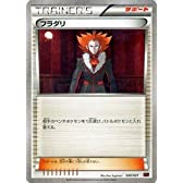 ポケモンカードゲーム XY[MリザードンEX メガバトルデッキ60] フラダリ(サポート)020/021 XYA