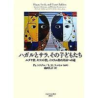 Amazon.co.jp: 絹川久子: 本