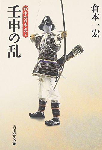 壬申の乱 (戦争の日本史)