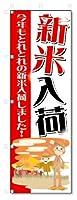 のぼり のぼり旗 新米入荷 (W600×H1800)