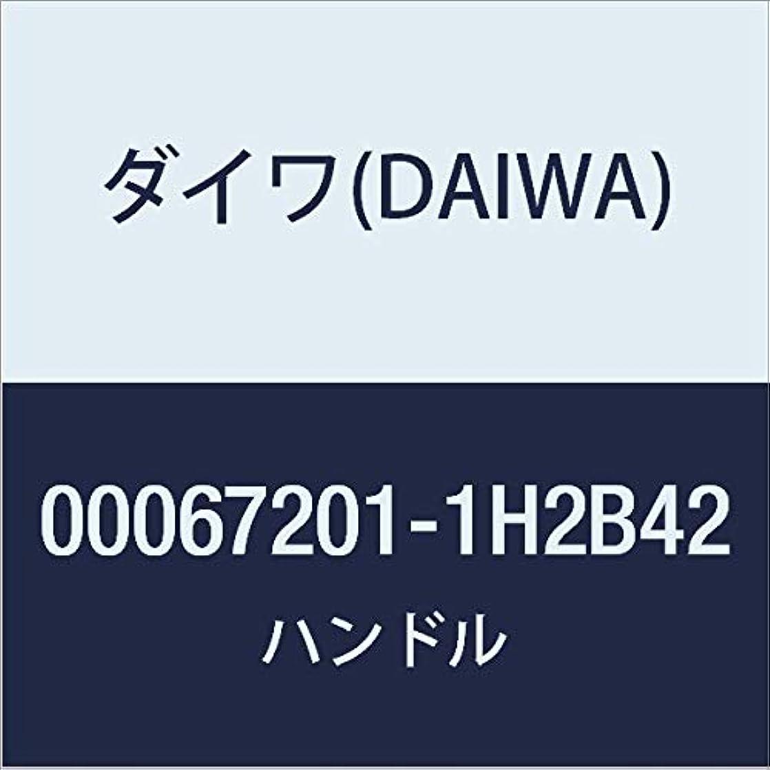 人生を作る復活させるシャベルダイワ(DAIWA) 純正パーツ 19 キャスティズム25 15PE ハンドル 部品番号 88 部品コード 1H2B42 000672011H2B42