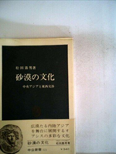 砂漠の文化―中央アジアと東西交渉 (1966年) (中公新書)