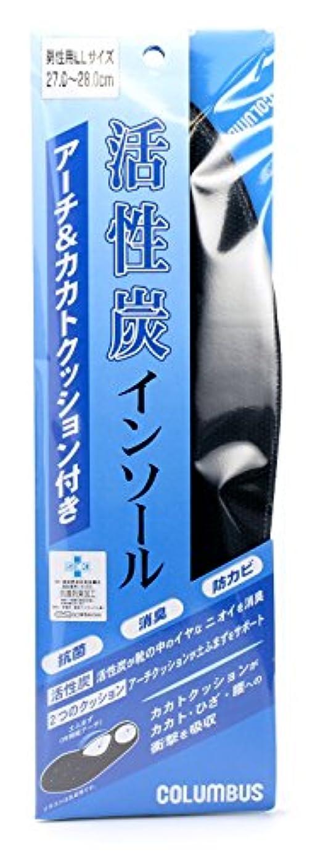 願望相反するとげのあるコロンブス 活性炭インソール アーチ&カカトクッション付き LLサイズ 1足分(2枚入)
