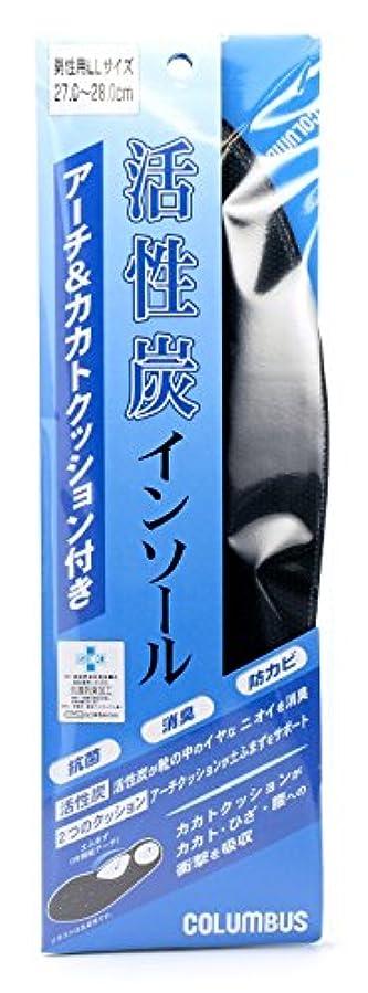 識字あえてフローコロンブス 活性炭インソール アーチ&カカトクッション付き LLサイズ 1足分(2枚入)