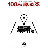 100人で書いた本~場所篇~ (キャプロア出版)