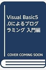 Visual Basic5.0によるプログラミング 入門編 単行本