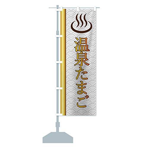 温泉たまご のぼり旗(レギュラー60x180cm 左チチ 標準)