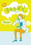 続・すきまめし (マッグガーデンコミックス コミックエッセイシリーズ)