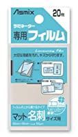 アスカ(Asmix) ラミネートフィルム マット 書き込み可 100μ 名刺サイズ 20枚 BH-401
