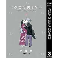 この恋は実らない 3 (ヤングジャンプコミックスDIGITAL)