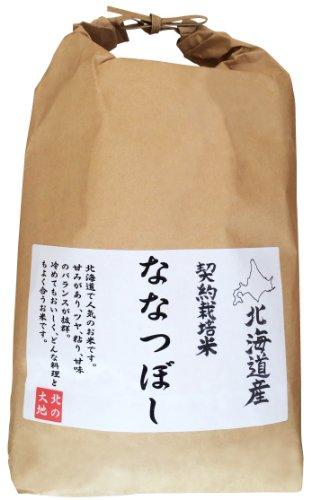 【30年産】ななつぼし 5kg(5kg×1袋) 玄米(または白米) 北海道産 [ななつぼし]【産地の北海道から全国発送】【ナナツボシ】【ななつ星】【七つ星】【5キロ】