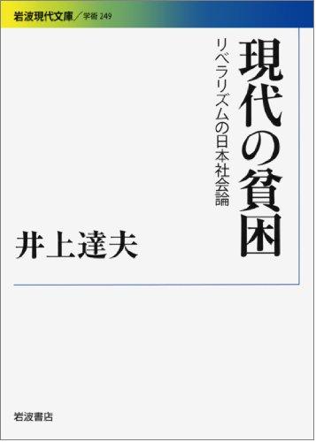 現代の貧困――リベラリズムの日本社会論 (岩波現代文庫)の詳細を見る