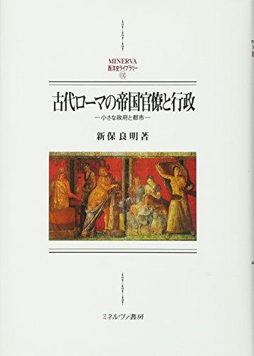 古代ローマの帝国官僚と行政:小さな政府と都市 (MINERVA西洋史ライブラリー)