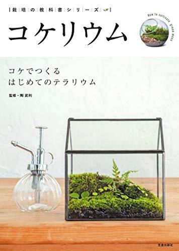 コケリウム ‐ コケでつくるはじめてのテラリウム - (栽培の教科書シリーズ)