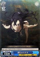 ヴァイスシュヴァルツ 潜行のキリト コモン SAO/SE23-26-P+C 【ソードアート・オンラインII】