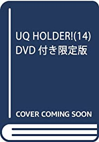 UQ HOLDER!(14) DVD付き限定版: 講談社キャラクターズライツ
