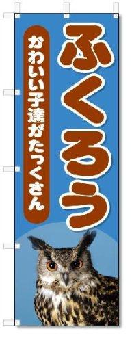 のぼり のぼり旗 ふくろう (W600×H1800)ペットショップ