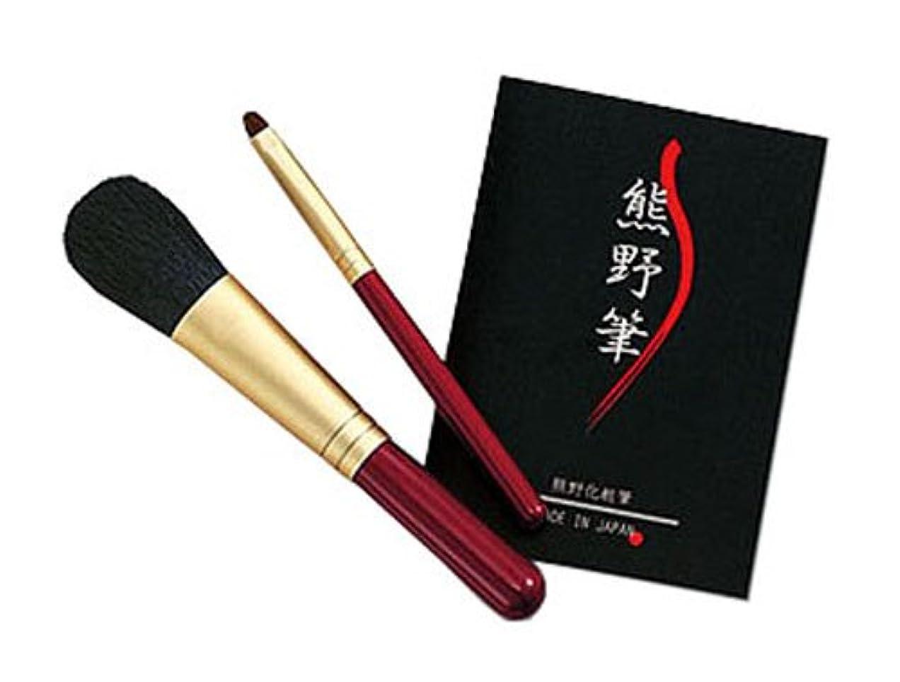 きらめく静かな場合熊野筆 化粧筆セット 筆の心 KFi-50R