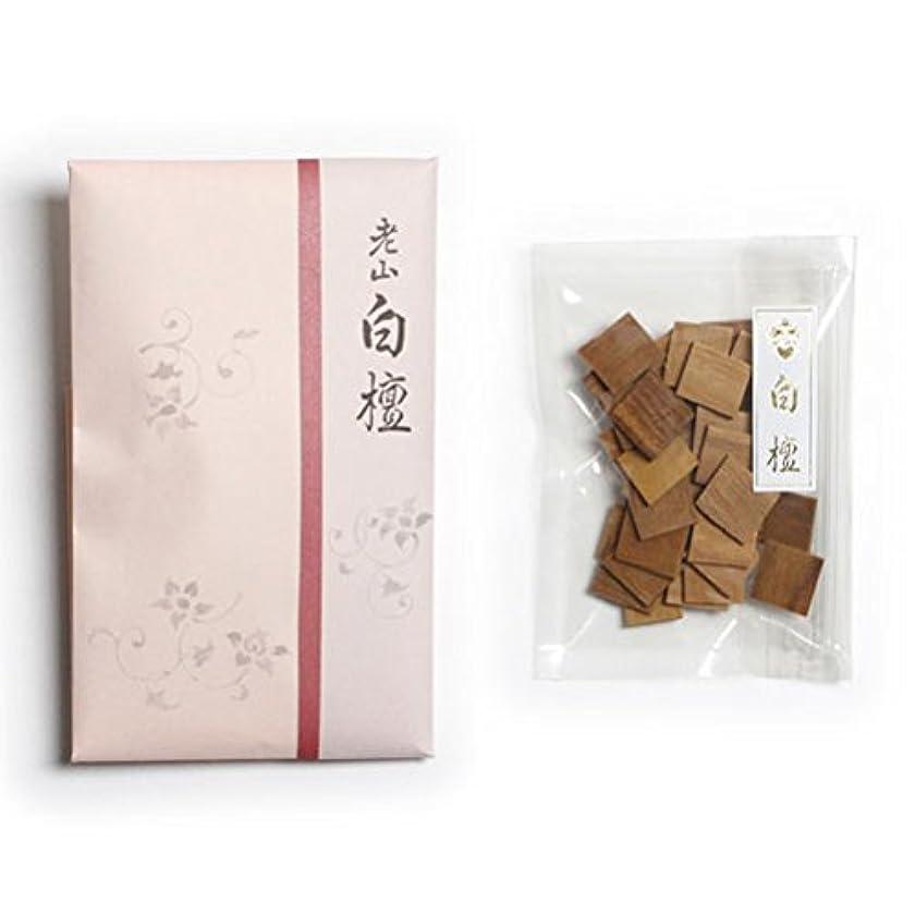臭いおもしろい素晴らしい良い多くの香木 老山白檀 角割 10g詰 香木 松栄堂 Shoyeido