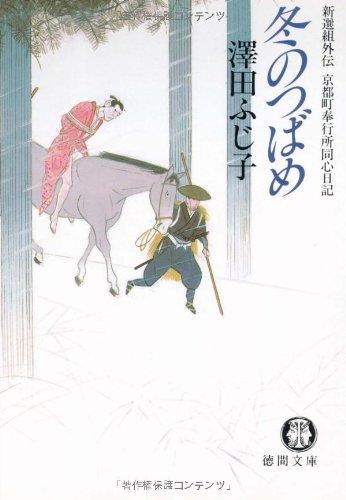 冬のつばめ―新選組外伝・京都町奉行所同心日記 (徳間文庫)