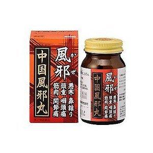 (医薬品画像)中国風邪丸