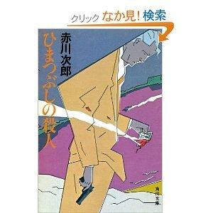ひまつぶしの殺人 (角川文庫 (5639))の詳細を見る