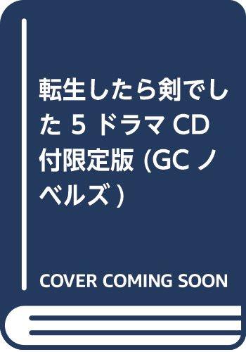 転生したら剣でした 5 ドラマCD付限定版 (GCノベルズ)