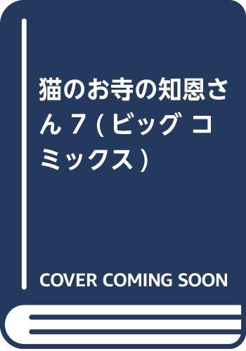 猫のお寺の知恩さん 7 (ビッグ コミックス)