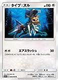 ポケモンカードゲーム PK-SM11b-040 タイプ:ヌル C
