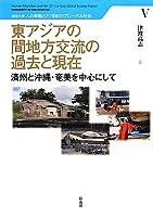 東アジアの間地方交流の過去と現在―済州と沖縄・奄美を中心にして (琉球大学 人の移動と21世紀のグローバル社会)