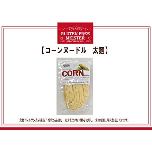とうもろこし麺(太)128g コーンヌードル スパゲッティ グルテンフリー 小林生麺 おためし アレルギー対応食品 自然食